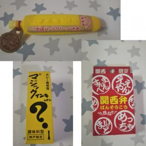 我が家が買った大阪土産。