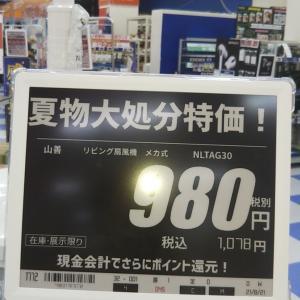 高い、安い。