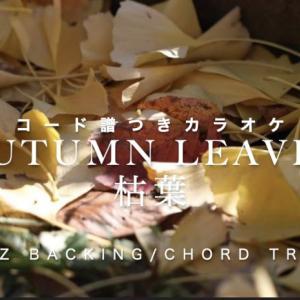 枯葉/Autumn Leaves カラオケ作りました!
