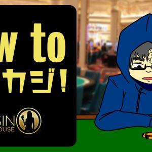 【How to オンカジ!】資金ゼロからオンラインカジノデビュー!【Live Casino House編】