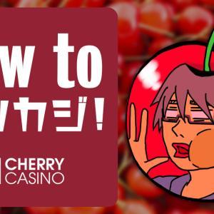 【How to オンカジ!】資金ゼロからオンラインカジノデビュー!【チェリーカジノ編】