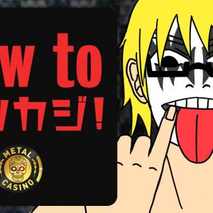 【How to オンカジ!】無料で$30ゲットしてオンラインカジノだYeah!!【Metal Casino編】