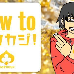 【How to オンカジ!】無料で$20ゲットしてオンラインカジノでイっちゃう?【EMPIRE777編】