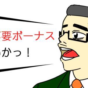 【雑コラム】出金ほぼ不可能な「入金不要ボーナス」やないかっ!!