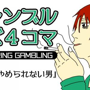 【ギャンブルクズ4コマ:第1打】絶対にやめられない男