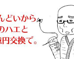 【6/15稼働】わらしべ長者チャレンジ大成功!(謎のPlay'n GO縛り)