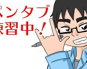 【オンカジ漫画道中記】ペンタブ導入!まだまだこれからですね。