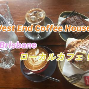 マフィンが美味しいカフェWestEnd coffee houseをレビュー!ブリスベンのおすすめスポット!