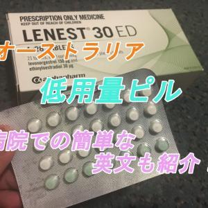 オーストラリアで低用量ピルを買う方法!病院に行って処方箋を出してもらおう!