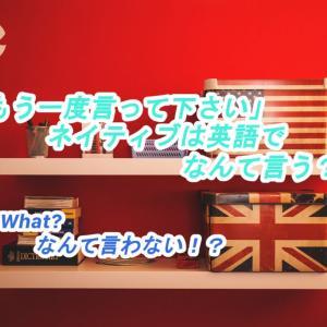 What?は失礼!?聞き返すときに使う英文!英語ネイティブの自然な返答を紹介!【もう一度言って下さい!】