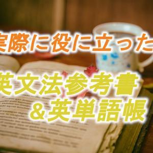 英語を勉強していたときに本当に役にたったおすすめ文法参考書と英単語帳を紹介!これで話せるようになった!