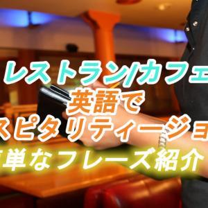 【ワーホリ】レストラン/カフェバイトで覚えておくと使える英語の仕事用フレーズ集