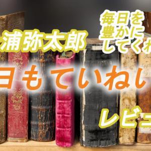 【レビュー】松浦弥太郎「今日もていねいに」という本を読んでみた結果丁寧になれたのか?読書感想文