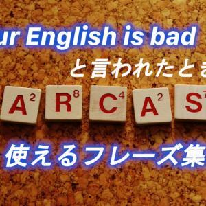 英語ネイティブにYour English is badと言われたときに言い返したいフレーズを考えてみた!悲しまないで!