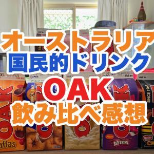 OAKを飲み比べてみた!オーストラリアの国民的ドリンクを飲んだ感想