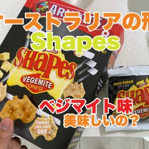 オーストラリアの形をした可愛いお菓子Shapesを紹介!お土産におすすめ♪