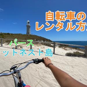 ロットネスト島で自転車を借りる方法!どこでレンタルできる?