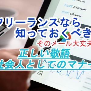 社会人1年目レベルで学ぶ日本人の常識!フリーランスが知って置くべきマナー【メールの方法・敬語・立ち回り】