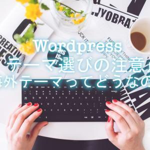 WordPressブログテーマの選び方!日本人が作ったものをおすすめする理由!海外Theme Forest注意点
