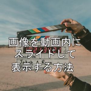 Final cut pro Xの画像を動画内にスライド挿入して動かす方法!マナブさんみたいな動画を作ろう