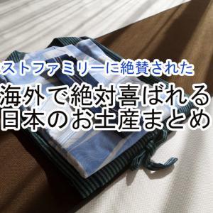 日本からのお土産で外国人が喜ぶものまとめ!経験からおすすめを選ぶ!海外ホームステイにも【お菓子・ドリンク・雑貨】