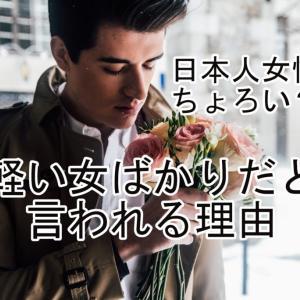 日本人女性はちょろい?軽い女ばかりだと思われる理由をワーホリ経験から分析する