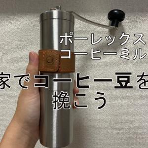 ポーレックスセラミックコーヒーミルの使い方とレビュー!手動でコーヒー豆を粉にしよう