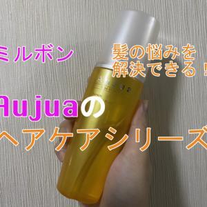 Aujuaヘアトリートメント(オイル)で髪をサラサラに!どこで買えるの?