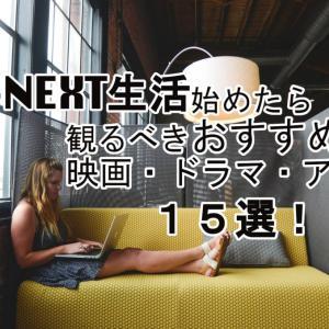 U-NEXT生活始めました!面白かったドラマ・映画15選!無料体験期間を満喫しよう