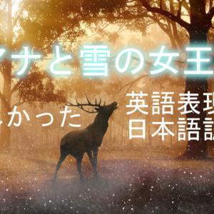 アナと雪の女王2で学ぶ美しい英語表現や日本語訳!ネイティブの言い回しを振り返る