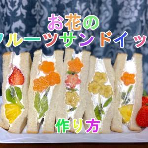 いちごのフルーツサンドの断面をお花にする方法!可愛くて簡単な作り方