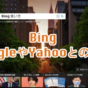 Bingとは?GoogleやYahooと使い分けると便利!上手な検索方法
