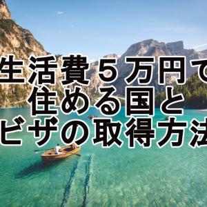 生活費5万で住める国とビザの取得方法まとめ!日本国内もあり