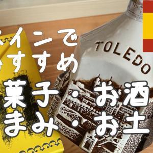 スペイン行くなら試さなきゃ損!現地で見つけた超ローカルなお土産・お菓子・お酒・つまみ
