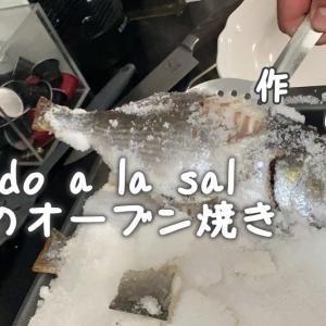 スペイン料理Dorada a la salの作り方を教えてもらった!へ鯛を美味しくオーブン焼きする方法