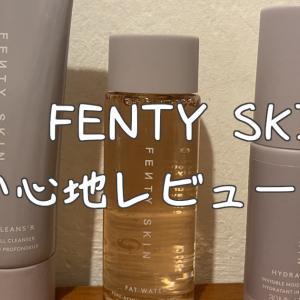 FENTY BEAUTYの新作FENTY SKIN感想・レビュー!
