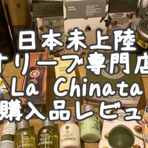 スペインのオリーブ専門店La Chinata購入品17点レビュー