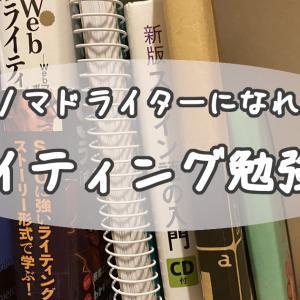 海外ノマドライターになった私が読んだライティング勉強本を3冊紹介します