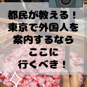 東京で外国人を案内するならどこ?東京都民が選ぶ、連れて行ってあげたい場所5選!