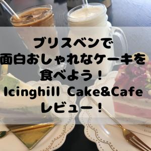 ブリスベンのおしゃれカフェ!ちょっと変わったケーキが食べたいならIcinghill cake & cafeへ!