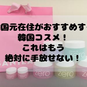 韓国に住んでた私がおすすめする、もう手放せない人気な化粧品を紹介!お土産なら安いけど良いブランドをお持ち帰りして!