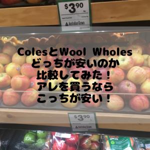 colesとwool wholesの値段比較!どっちが安い?オーストラリア生活の知恵!