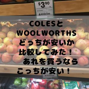 colesとwoolworthsの値段比較!どっちが安い?オーストラリア生活の知恵!