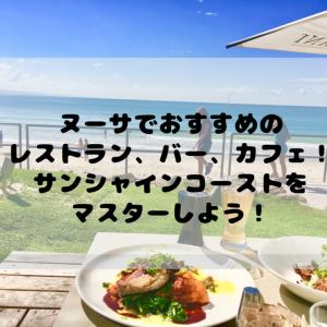 ヌーサのおいしいおすすめレストラン、バー、カフェを紹介!サンシャインコーストエリアに行くならここ!
