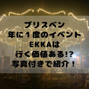 EKKAとは?年に1度ブリスベンに来るイベントは行くべき?おすすめの観光真相!