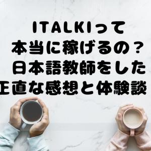 Italkiって稼げるの?日本語の先生をしてみて感じた正直な感想〜体験談〜