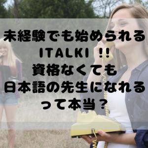 未経験でもitalkiで日本語の先生はできる?簡単な使い方と仕組みも説明!