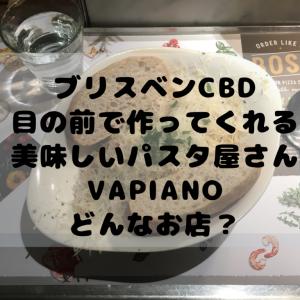 ブリスベンのおすすめレストラン!Vapianoが美味しい!目の前でパスタ作ってもらおう!