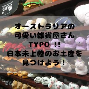 オーストラリアのお土産ならTypoへ!在住者は絶対行く、日本未上陸の可愛い雑貨が売ってるお店!