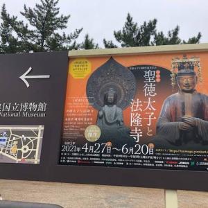 聖徳太子と法隆寺展~奈良国立博物館